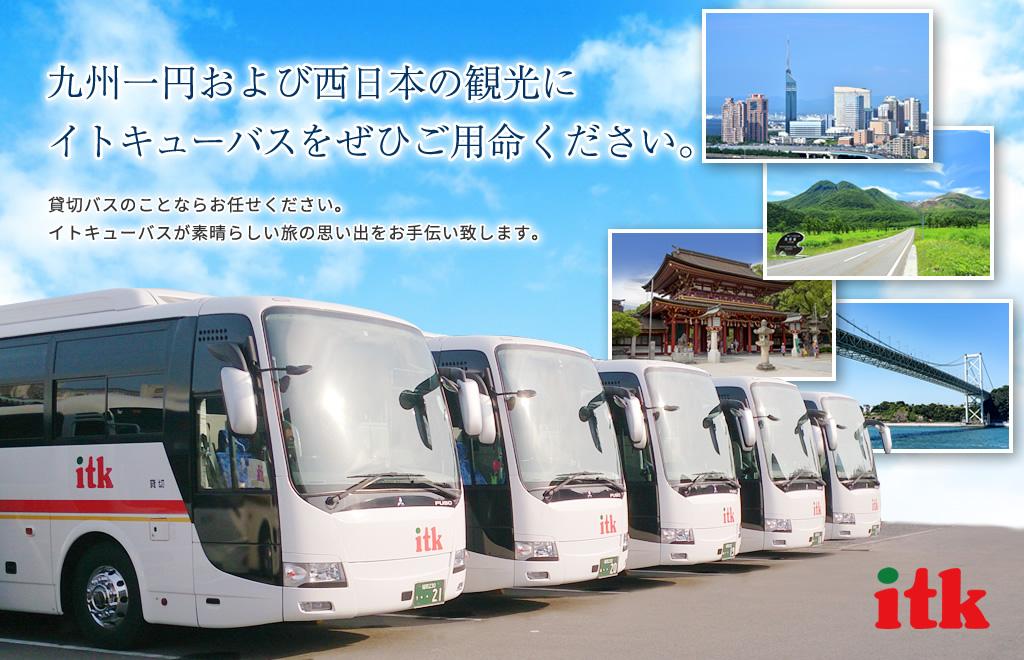 九州一円および西日本の観光にイトキューの貸切バスをぜひご用命ください